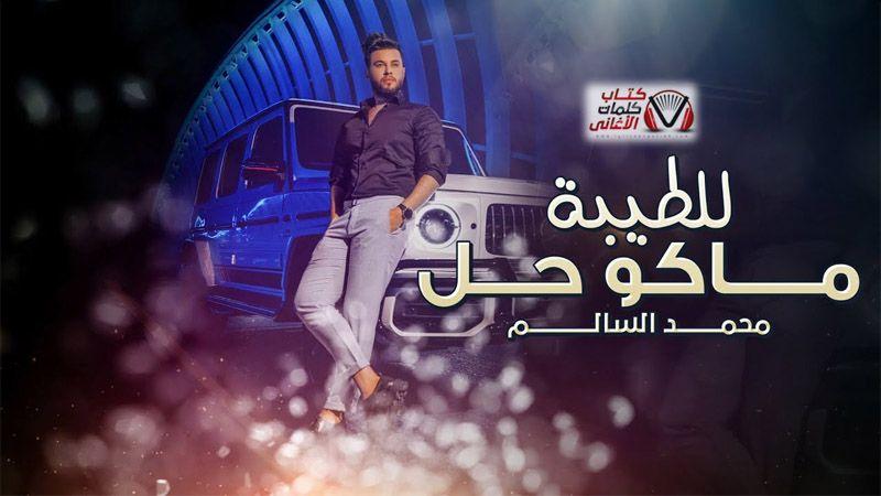 كلمات اغنية للطيبة ماكو حل محمد السالم Movies Movie Posters Poster