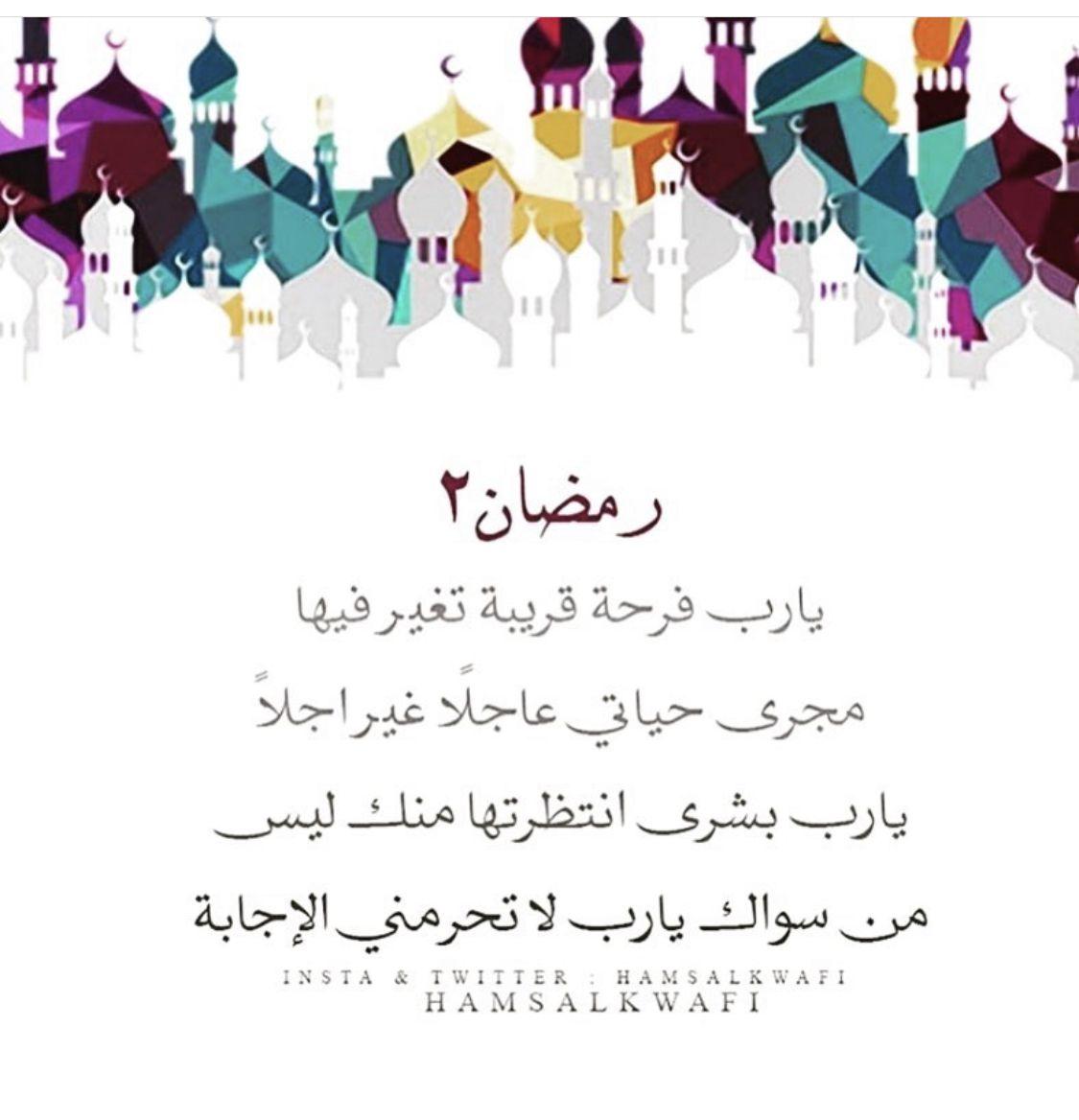 Pin By Shaimaa On Islamic Duaa Islam Ramadan Islam