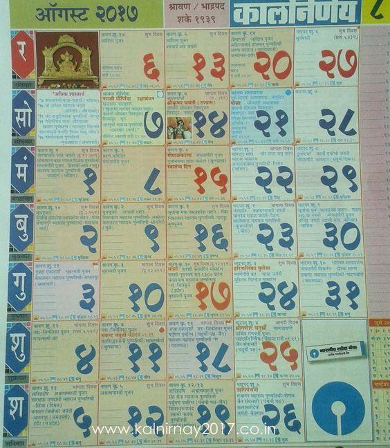 august month marathi kalnirnay calendar 2017 for more