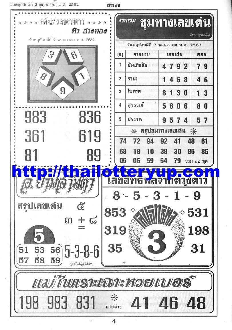 Thai Lottery First Paper 4Pc Tips 02/May/2019 Thai