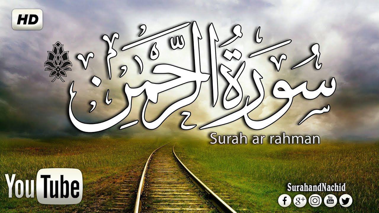 سورة الرحمن المعارج تلاوة جميلة اسمع وتدبر سبحان من رزقه هذا الصوت Surah Ar Rahman Quran Calligraphy