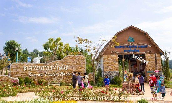 ตลาดน้ำเขาใหญ่ ตลาดน้ำสไตล์วินเทจบนเนินเขาใหญ่ที่สุด   ท่องเที่ยว แหล่งท่องเที่ยว เกษตรพอเพียง การเกษตร สุขภาพ สมุนไพรไทย อาหารเพื่อสุขภาพ บทความสุขภาพ แนะนำร้านอาหาร ที่กิน ที่เที่ยว สิ่งประดิษฐ์ D.I.Y.