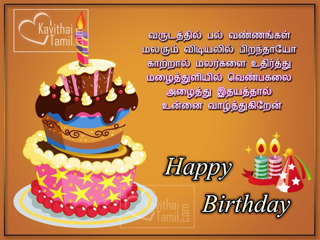 Tamil Greetings And Images For Wishing Happy Birthday To Your Friend