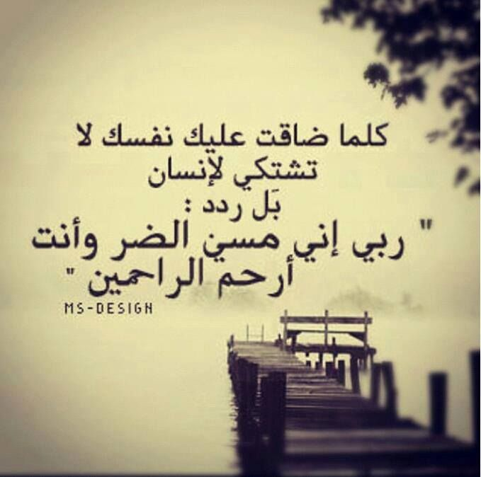 رب اني مسني الضر و أنت أرحم الراحمين Beautiful Arabic Words Quotes Life Quotes