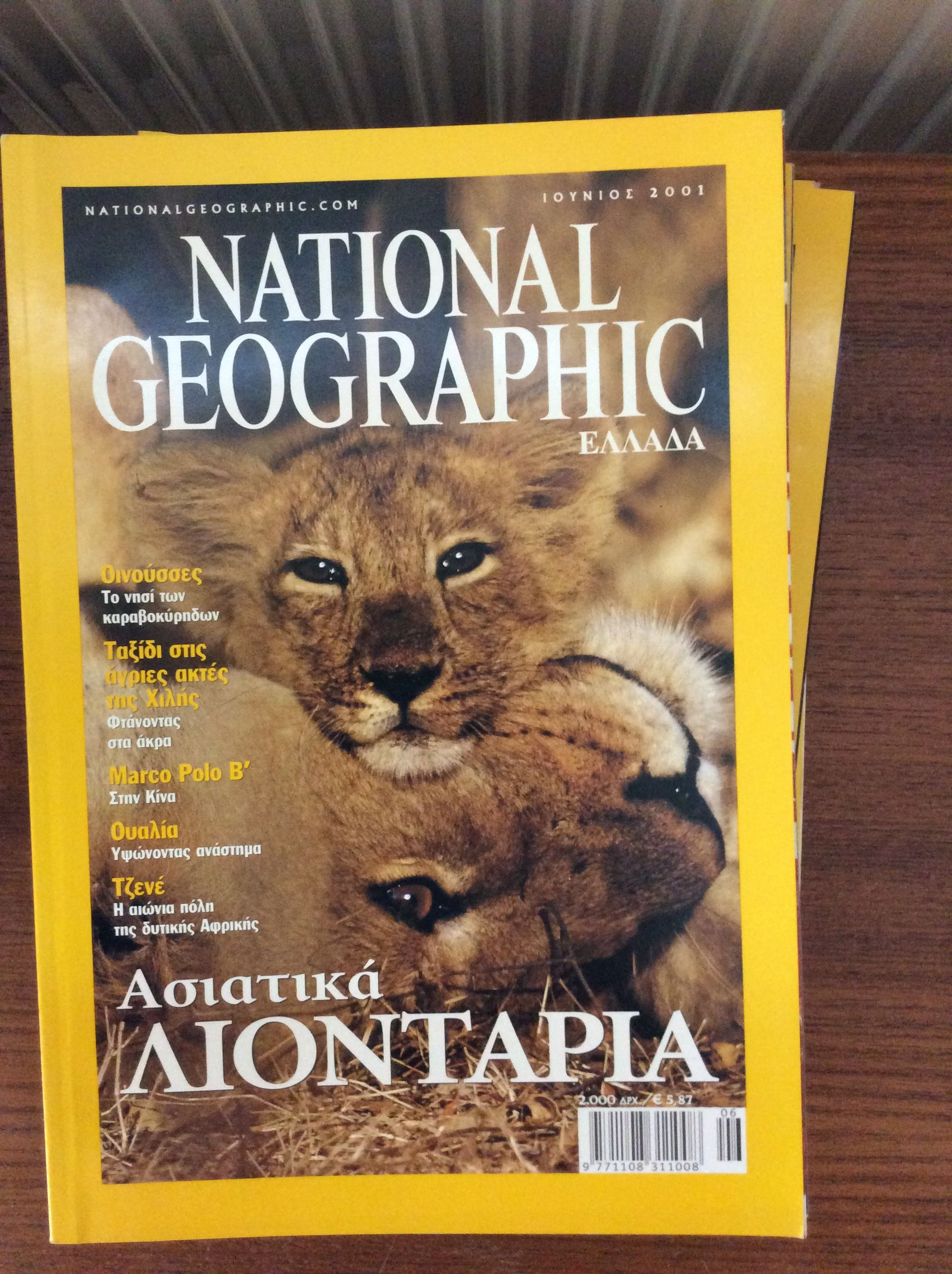 Pin By Kyra Lazarou On My National Geographic National Geographic National Geographic Magazine National