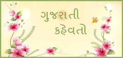 Gujarati Kahevat List Gujarati Kahevat In Gujarati Language Gujarati Kahevat List Gujarati Kahevat In Gujarati Language Gujarati Kah Language List Free