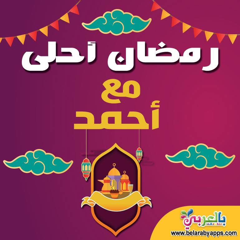 رمضان احلى مع أحمد اكتب اسم من تحب على صور رمضان بالعربي نتعلم Ramadan Cards Ramadan Calm Artwork