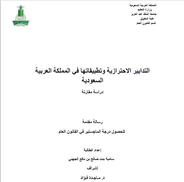 رسالة ماجستير التدابير الاحترازية وتطبيقاتها في المملكة العربية السعودية Things To Sell Digital Digital Download