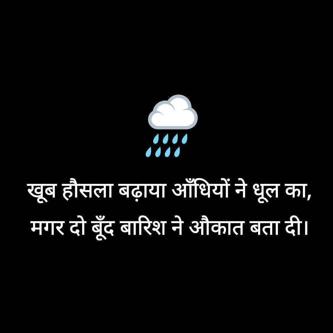 Quotes Hindi Hindi Quotes Words Shayri Love Pyaar Rain Drops