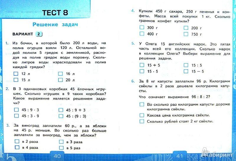 Тесты по алгебре 9 класс гришина | Математика, Учебник, 5 ...