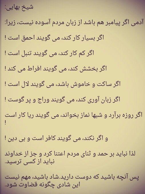 انسان Persian Quotes Quotes Inspirational Quotes