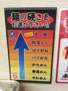 麺の硬さが生麺(_;) 博多ラーメン凄いです バリかたすら食べた事のない私には未知の世界です  博多駅近くの豚骨系おっしょいラーメンで食べられるそうなのでカタ麺好きな方はぜひ(o) tags[福岡県]