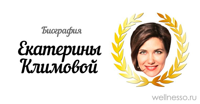Екатерина Климова: биография, личная жизнь, новости и фото ...