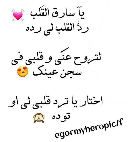 يا سارق القلب Song Words Arabic Words Words