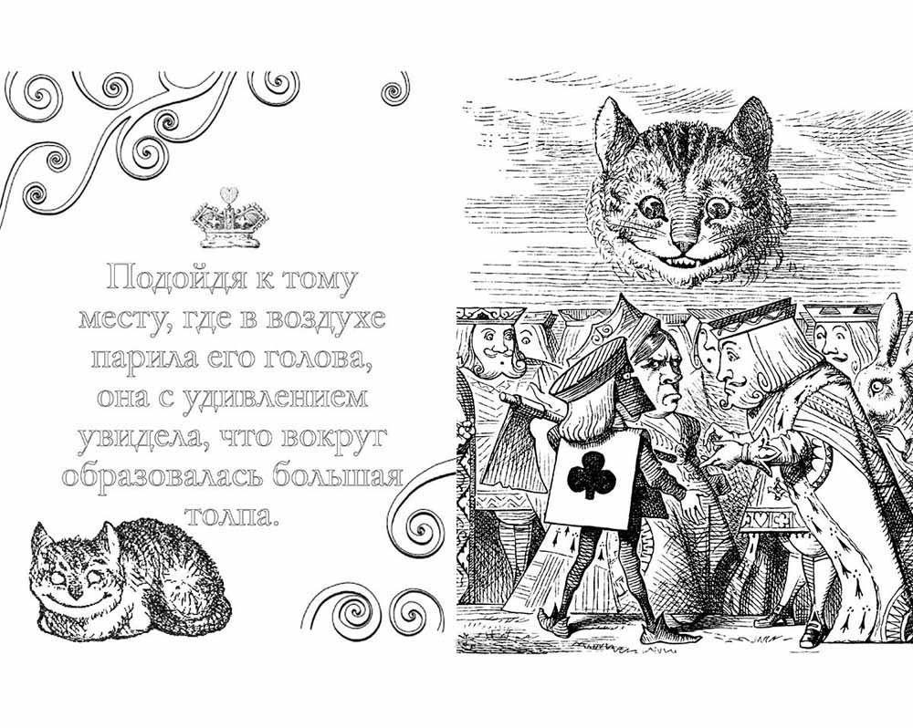 Книга-раскраска «Алиса в стране чудес» 978-5-906824-91-2 ...