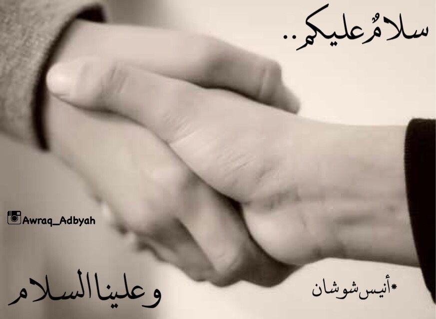 Awraq Adbyah Best Quotes Quotes
