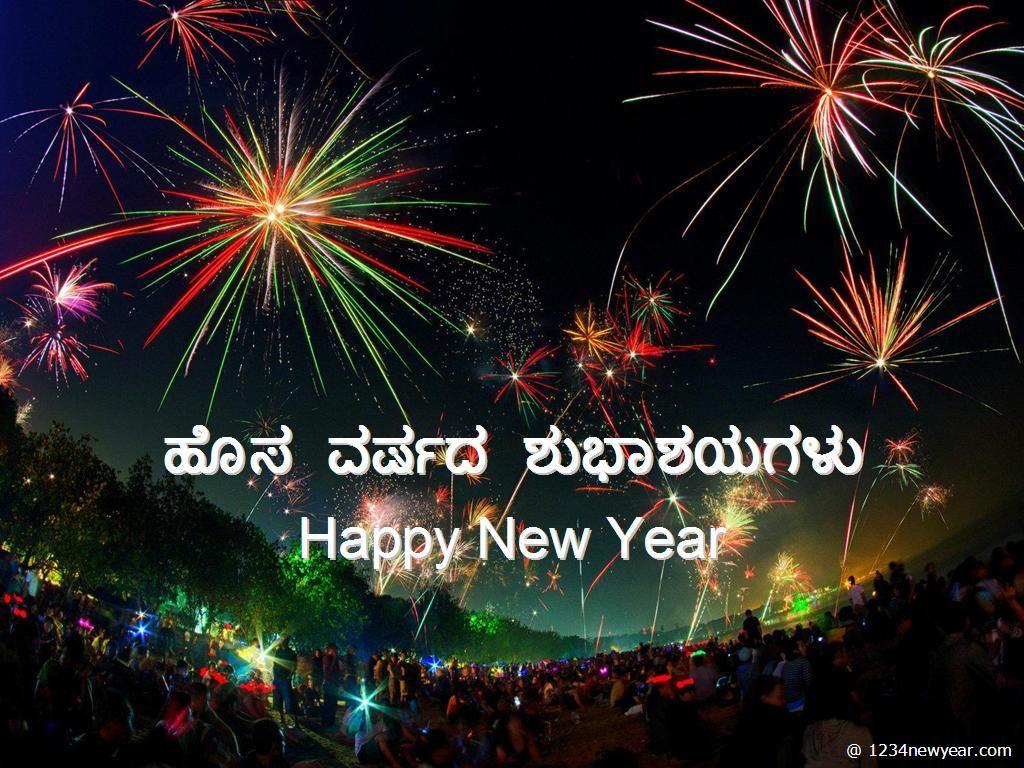 kannada new year greetings hosa varsada subhasayagalu