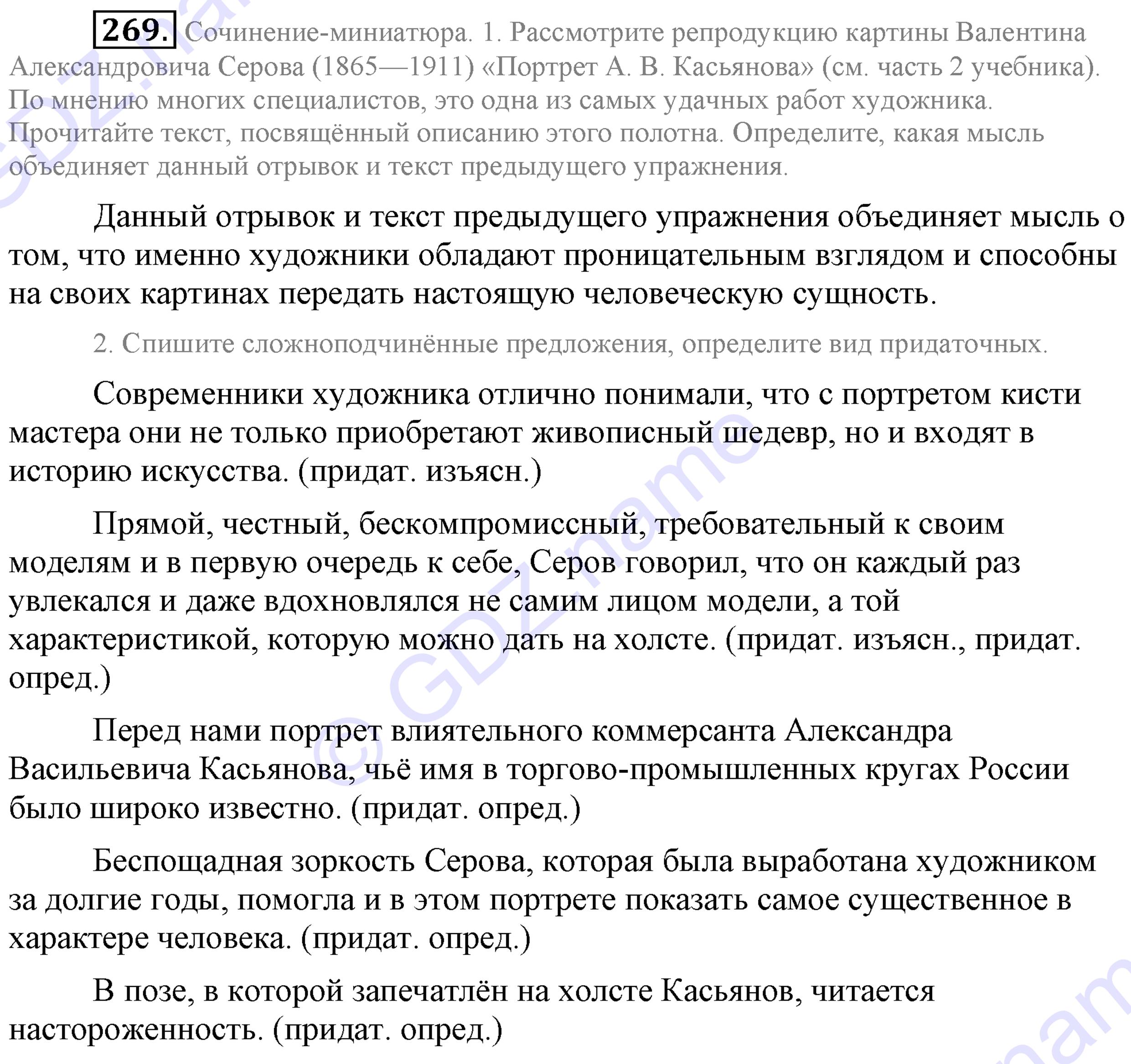Учебник русского львовы 10 класс