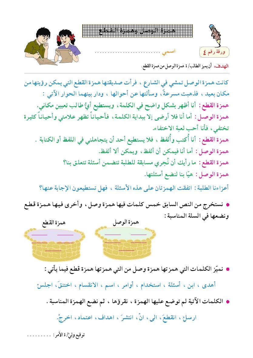 صور تعليمية همزة الوصل والقطع Khaledmakboolh