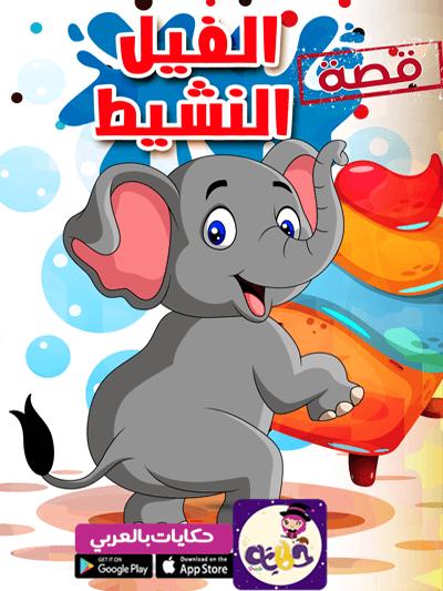 قصة الفيل النشيط قصص حيوانات للاطفال مصورة تطبيق حكايات بالعربي Arabic Kids Muslim Kids Activities Kids Story Books