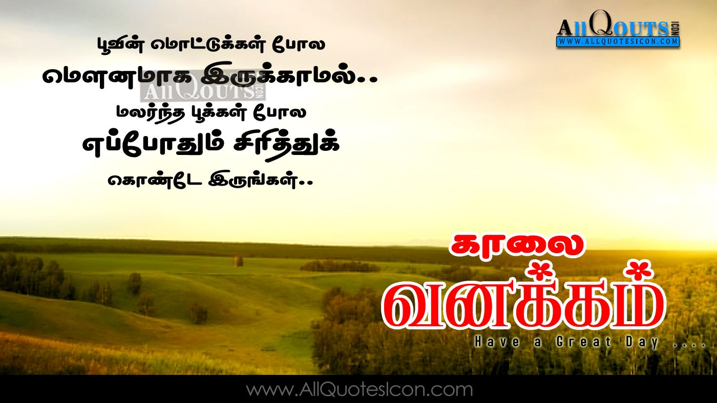 Good Night Images With Life Quotes In Tamil Bestpicture1 Org