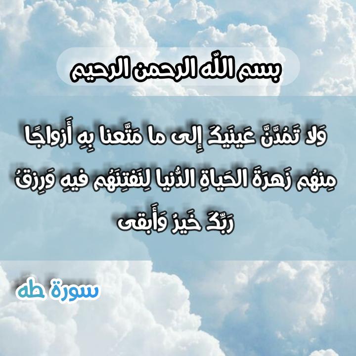 ولا تمدن عينك سورة طه Happy Islamic New Year Islamic Wallpaper Hd Islamic New Year