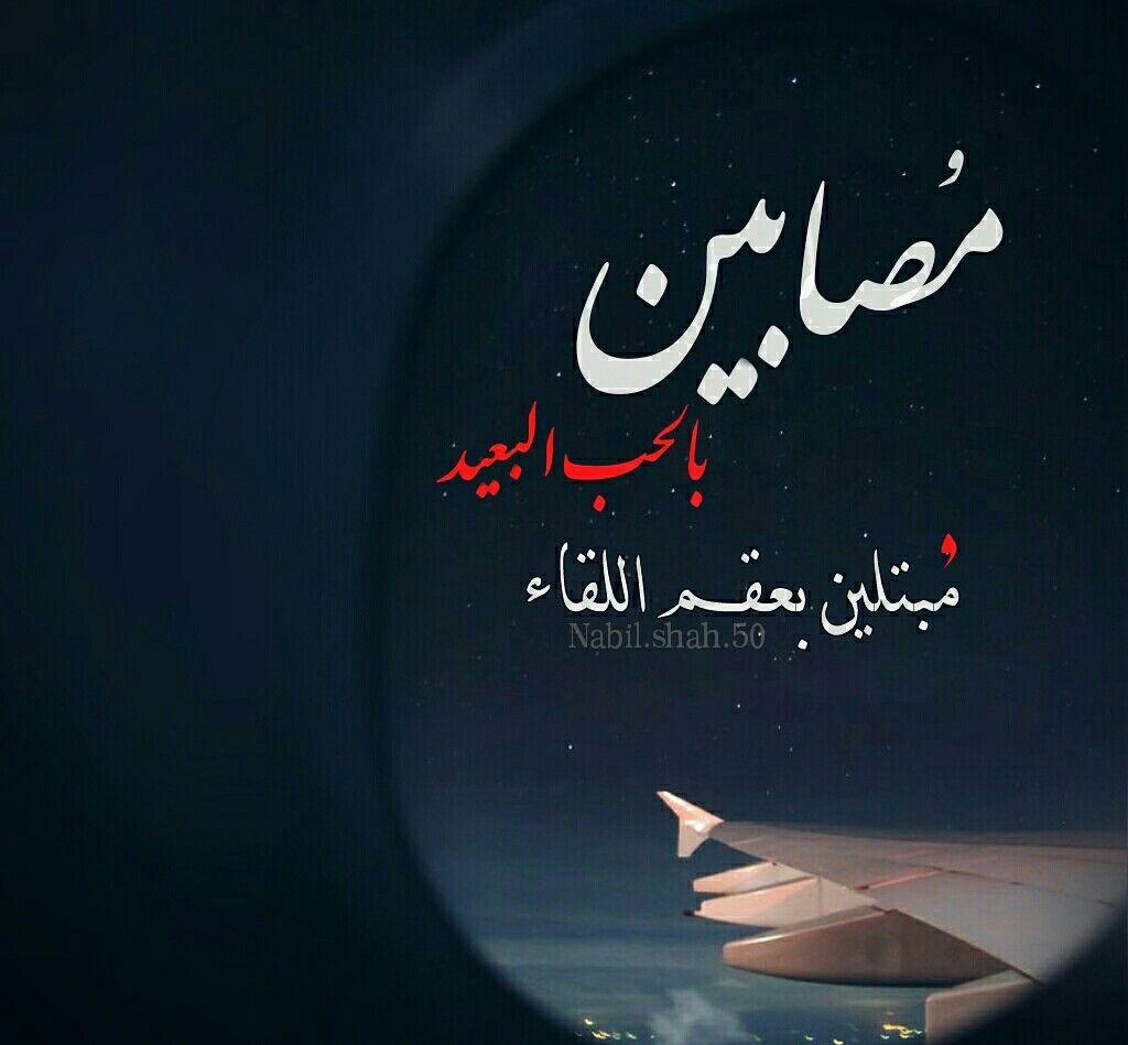 مصابين ب الحب البعيد بعقم اللقاء غياب حب فراق سفر Love Words Arabic Quotes Romantic Quotes