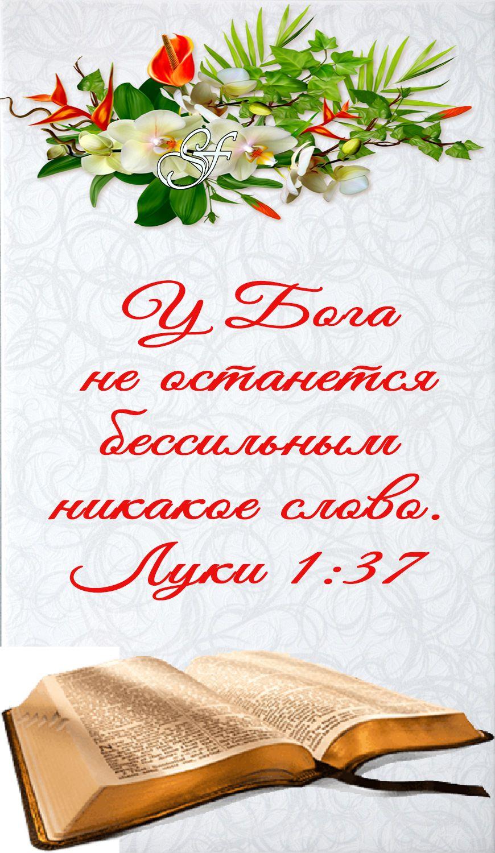 Открытки библейские псалом 45 15, годом