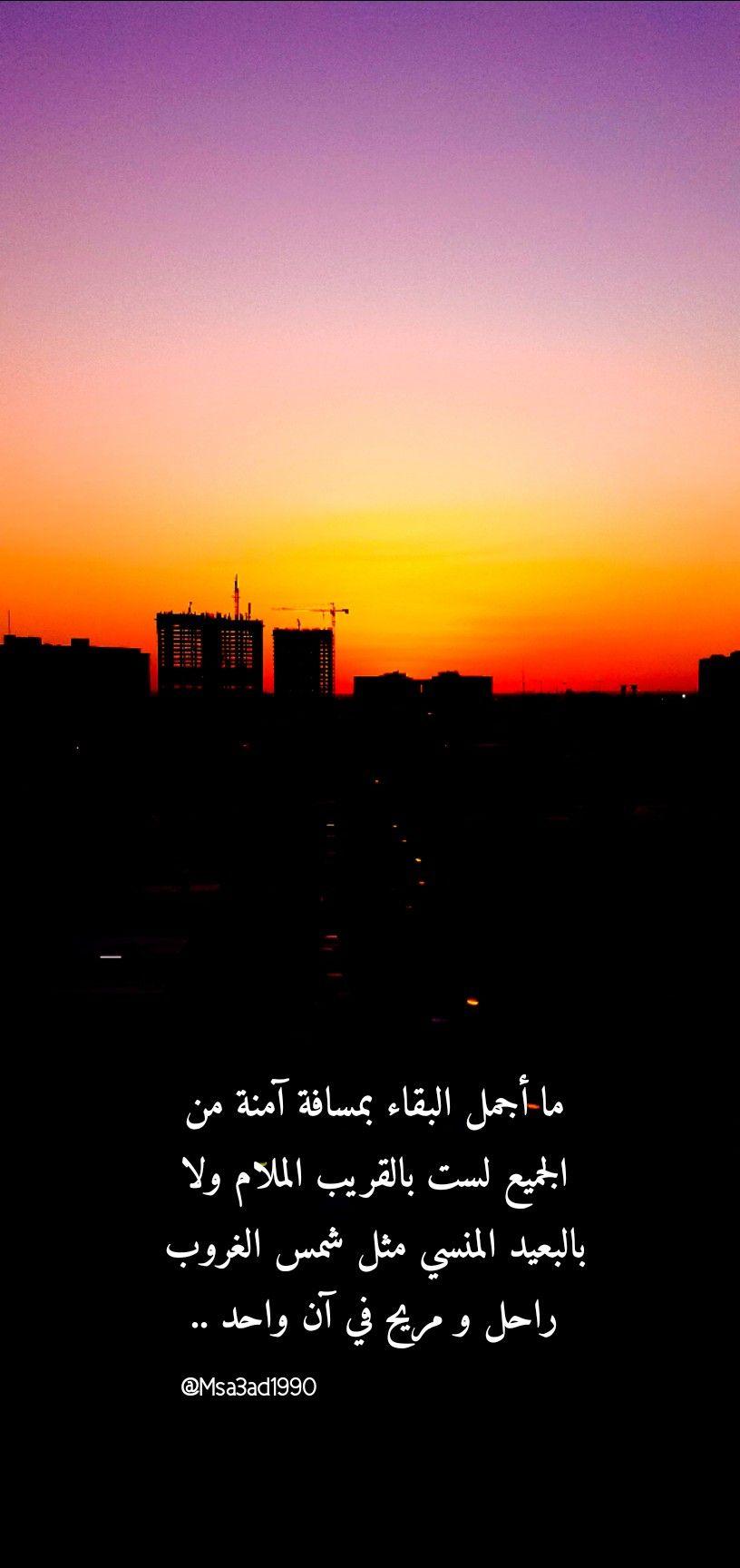 الغروب Arabic Quotes Quotes My Pictures
