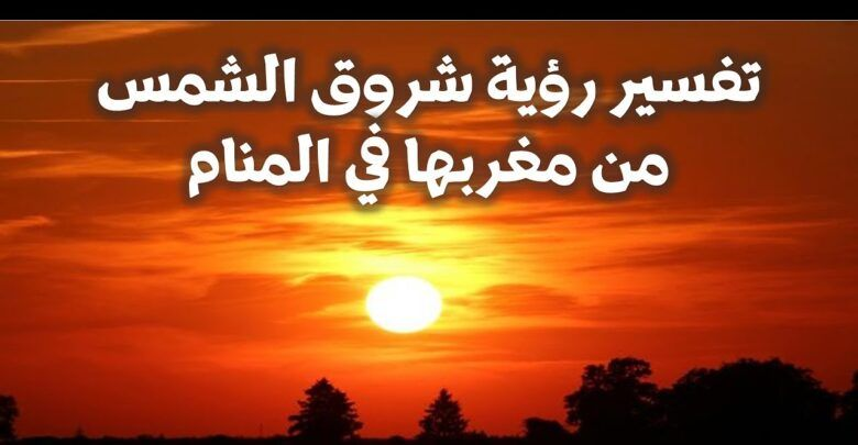 شروق الشمس من مغربها في المنام Lockscreen Poster Movie Posters