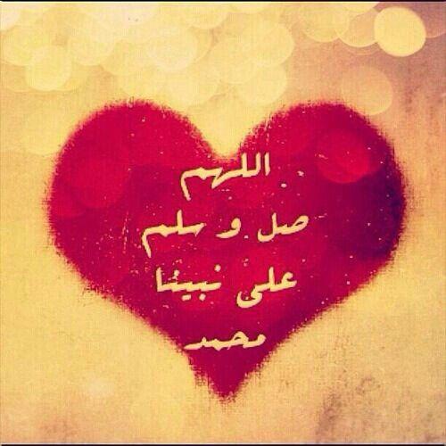 Pin On ح بيب الله صل الله عليه وسلمـ