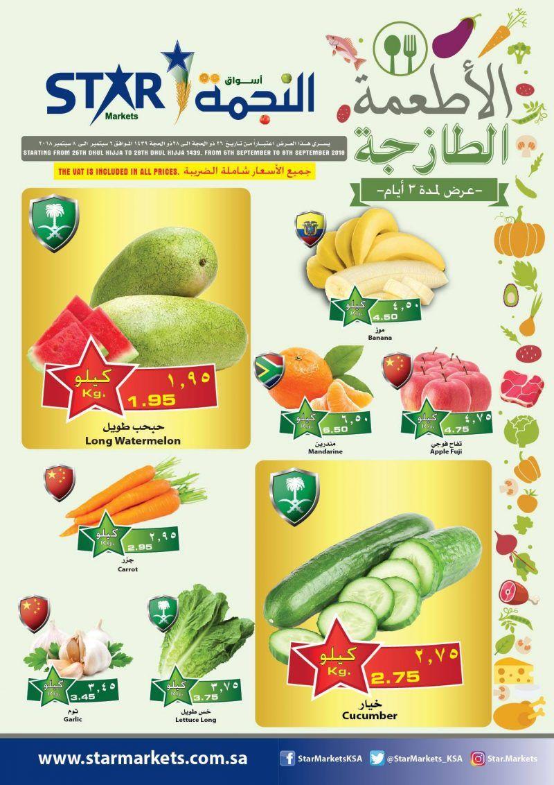 عروض اسواق النجمة السعودية اليوم الخميس 6 سبتمبر 2018 الاطعمة الطازجة Watermelon Apple Cucumber