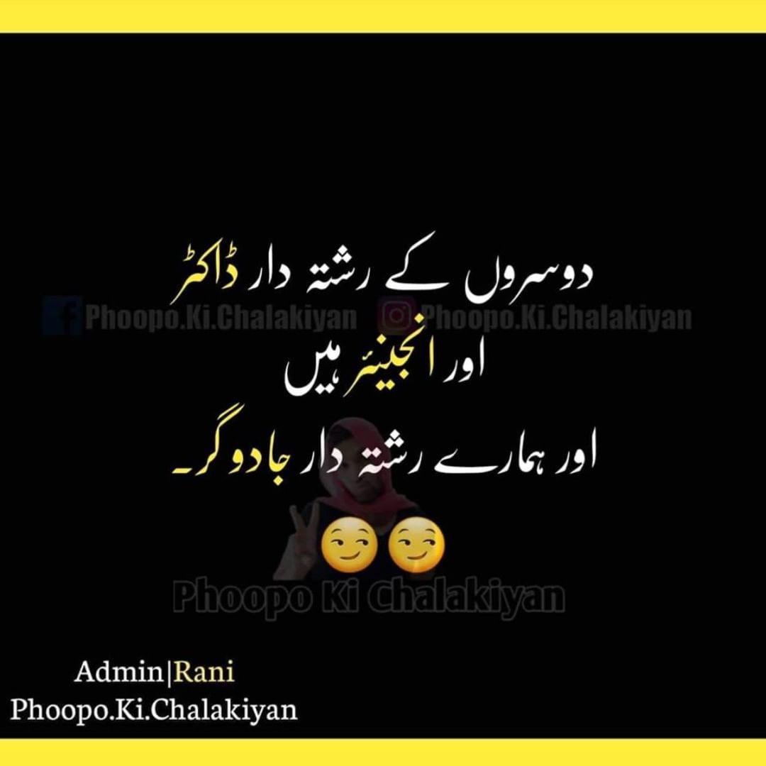 Follow Phoopo Ki Chalakiyan Follow Phoopo Ki Chalakiyan Follow Phoopo Ki Chalakiyan Jokes Quotes Fun Quotes Funny Cute Funny Quotes