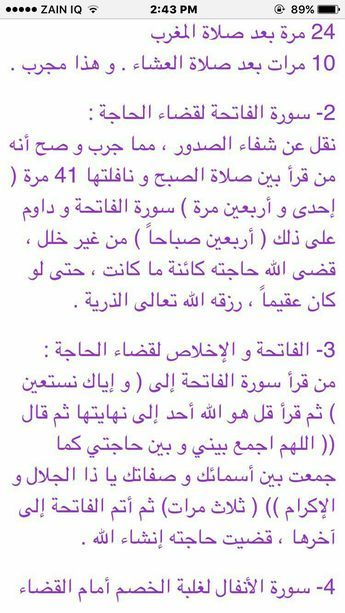 Coran Pour Realiser Tes Besoins With Images Islam Facts Islam Beliefs Islam Quran