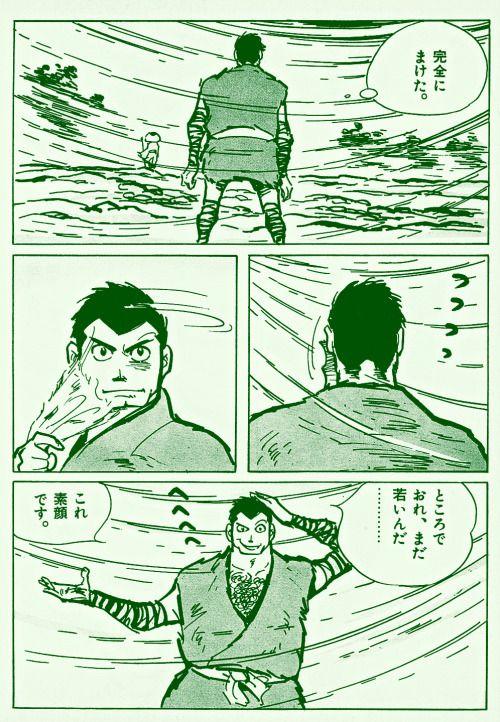 corporalsteiner, 蔵六 (忍者武芸帳) - 白土三平   アニメコミック ...