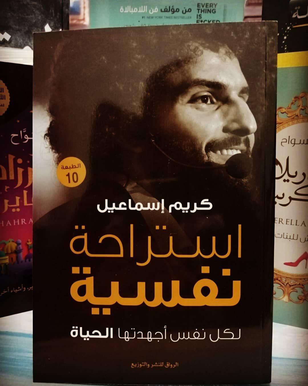 Pin By منوعات مفيدة On كتب عالمية Books Book Cover Movie Posters