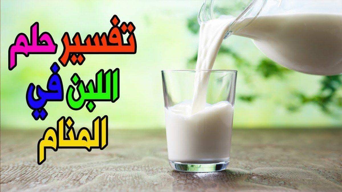 تأويل رؤية اللبن فى المنام Glass Of Milk Food Milk