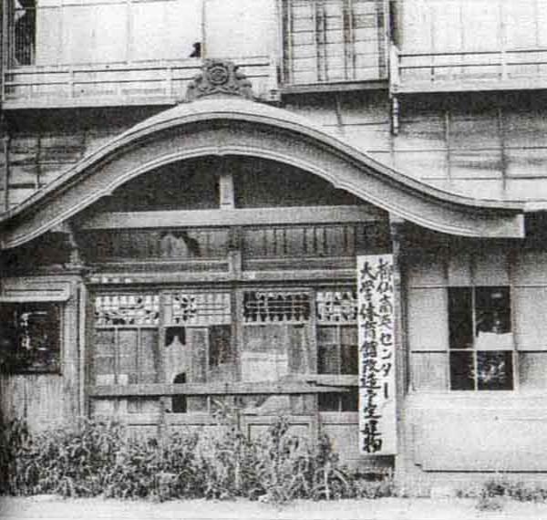 元平潟遊廓街と中央司法会計研究室 | 古い写真, 建物, 歴史