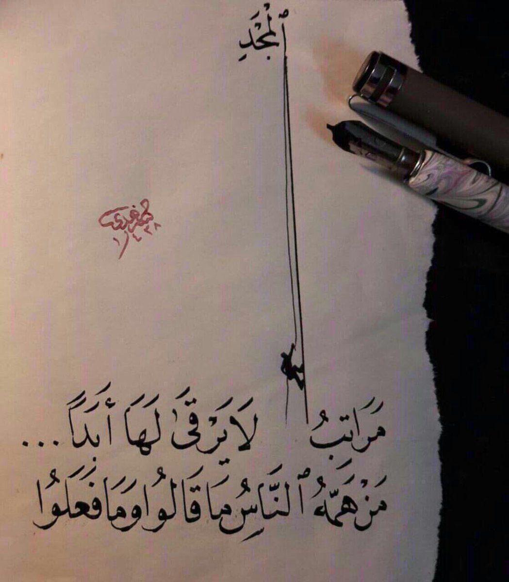 ف صحى Arabicadab1 Twitter Proverbs Quotes Poet Quotes Beautiful Arabic Words