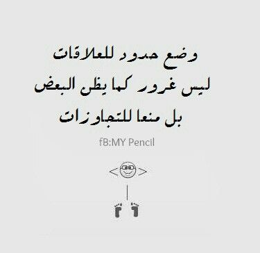 Pin By Heba Moh D On كلام حلو Mood Quotes Inspirational Words Interesting Quotes