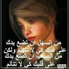 ليلة الدخله بالتفصيل Beautiful Arabic Words Most Beautiful Words Islamic Love Quotes