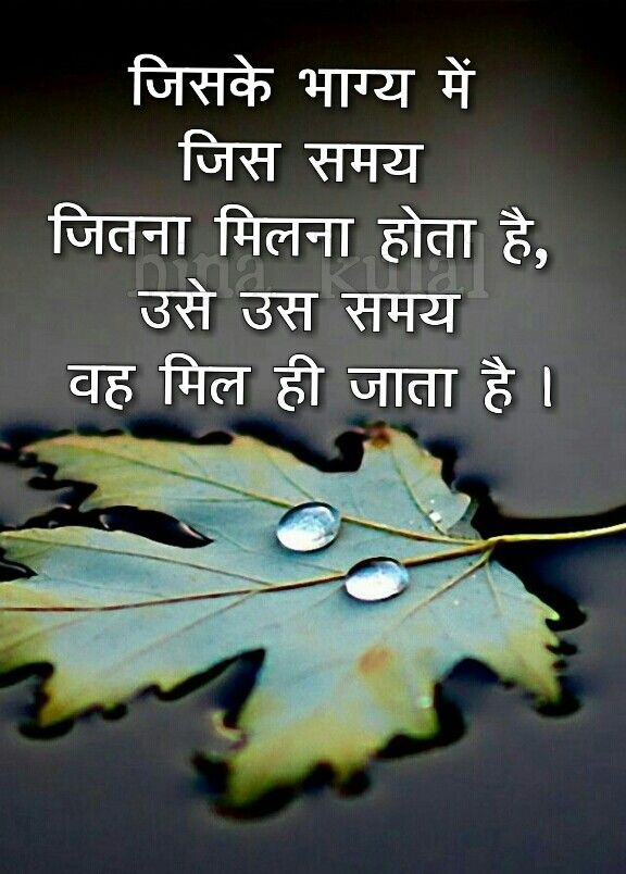 Hindi Suvichar Hindi Quotes Pinterest Hindi Quotes Thoughts