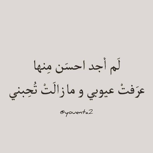 الحب الحقيقي Arabic Words Beautiful Words Love Quotes