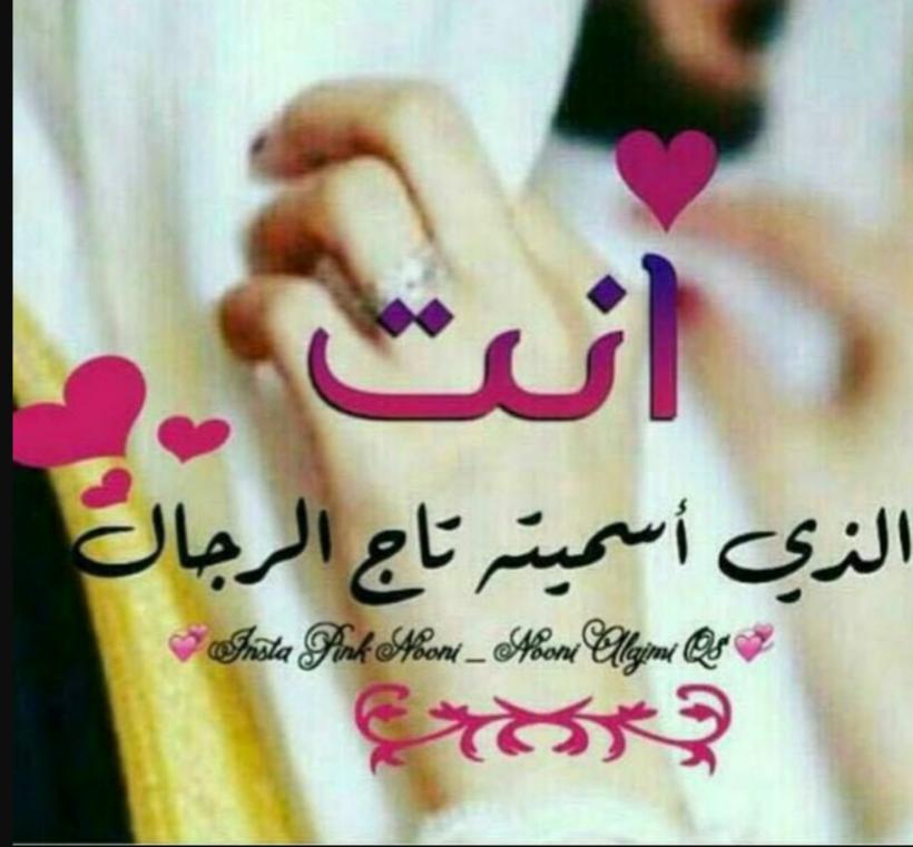 رسائل رومانسية للزوج هي الأروع 12 Good Morning Texts Love Words Beautiful Arabic Words