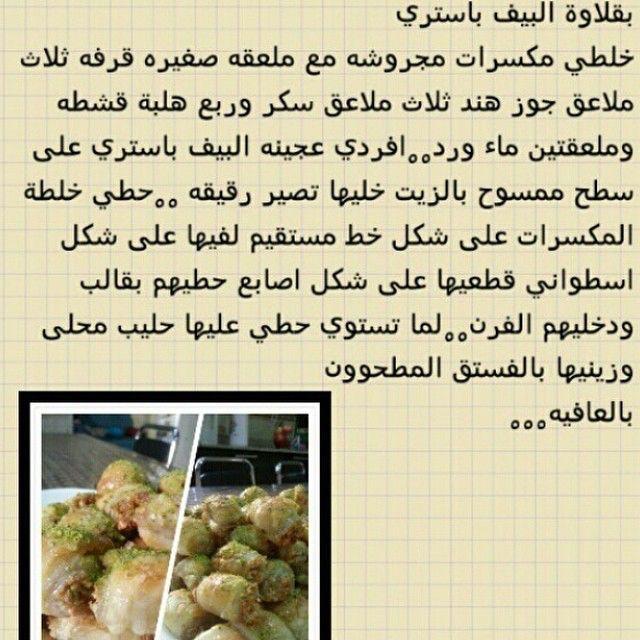 بقﻻوة البف باستري Instagram Posts Food Instagram