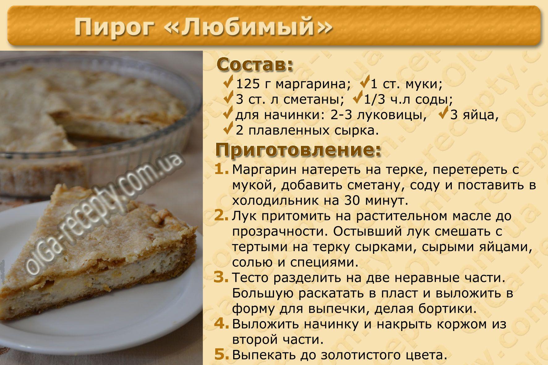 Рецепт пирога с рисунком