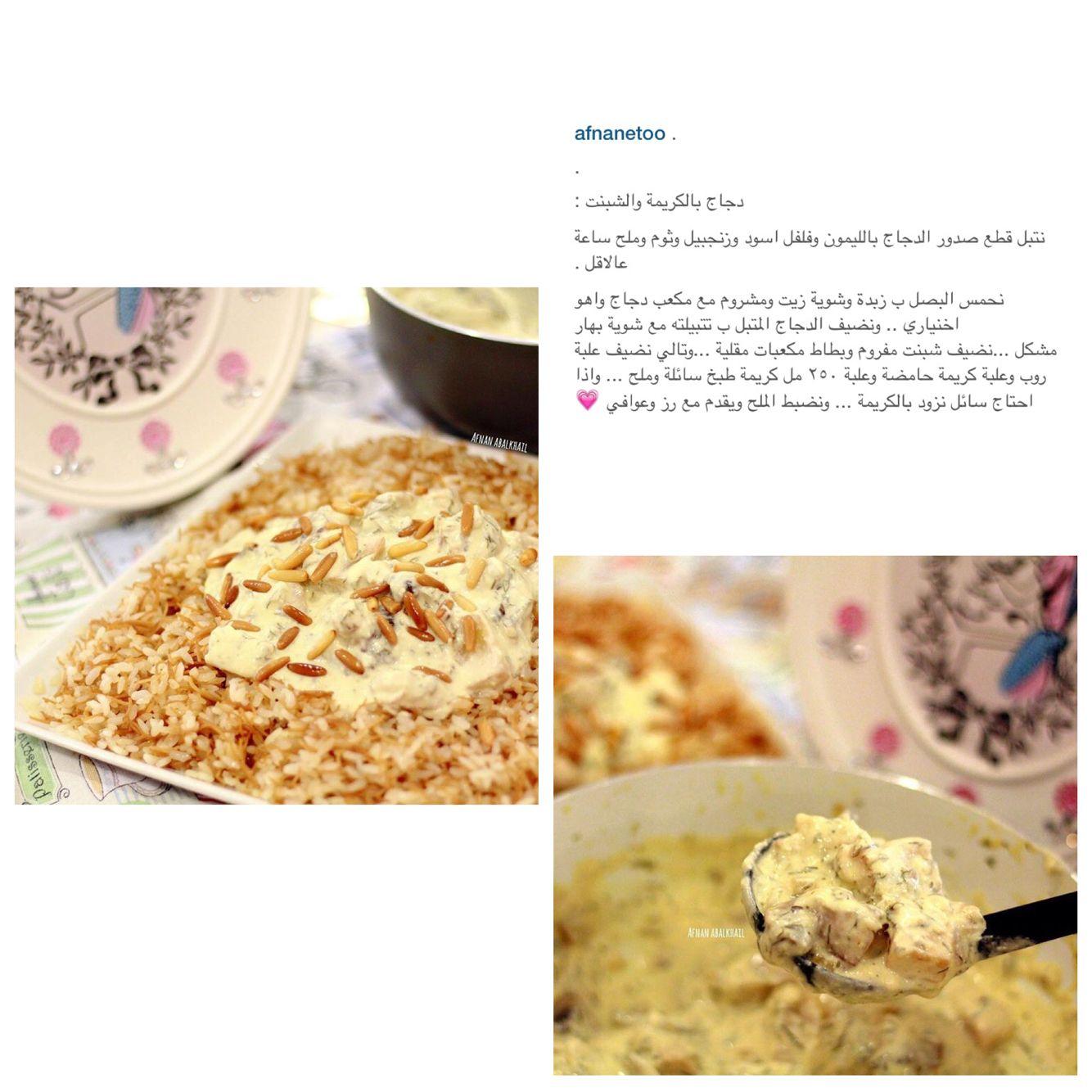 دجاج بالكريمة والشبنت Food Recipes New Recipes