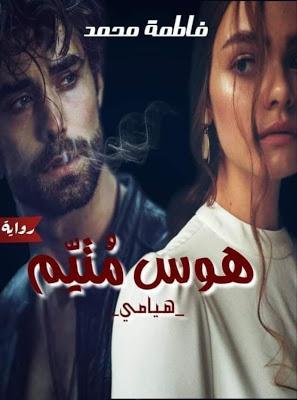 رواية هوس متيم كاملة فاطمة محمد مكتبة حــواء Wattpad Books Funny Romance Arabic Books