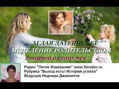 5D Аглая Датишидзе Исцеление родительством - YouTube