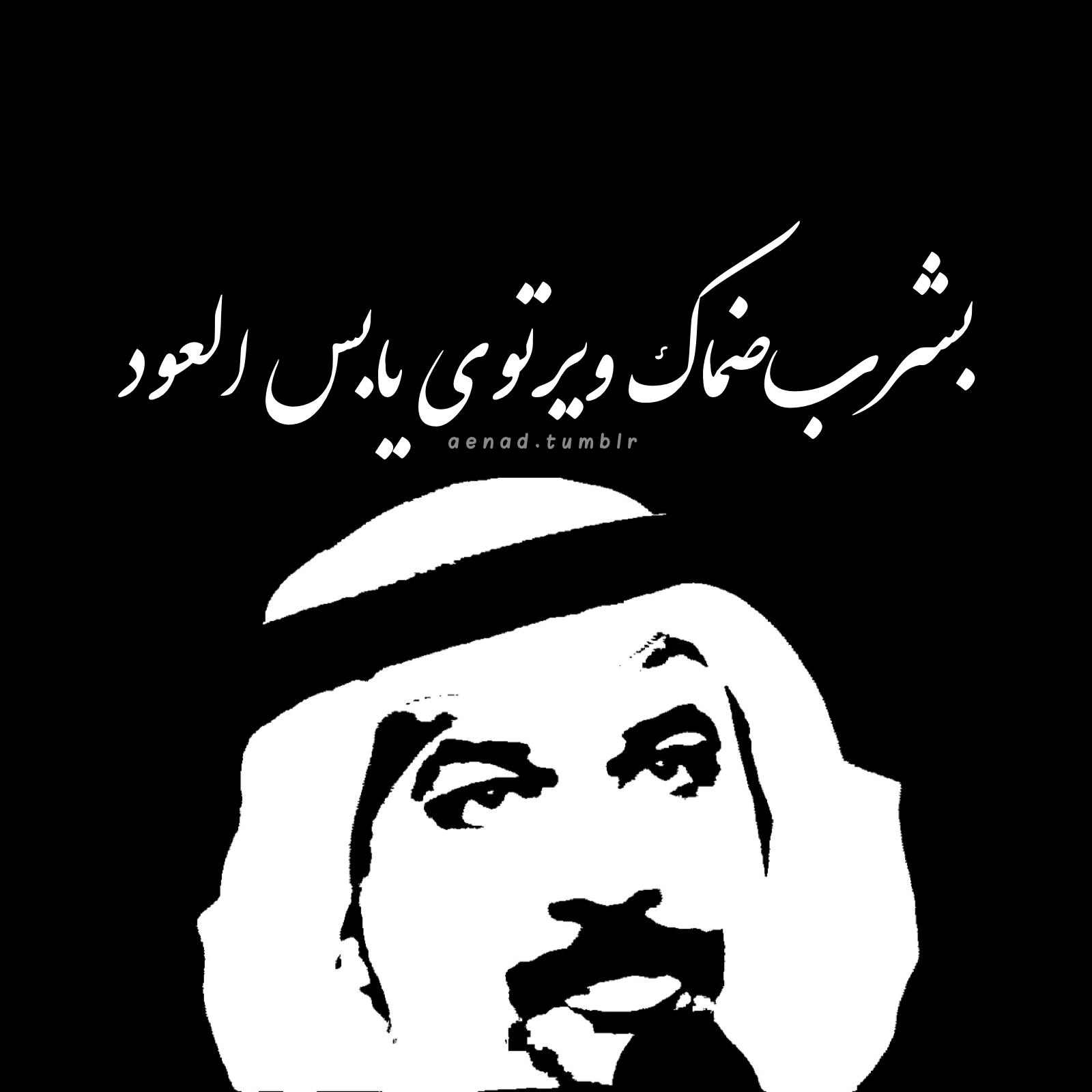 Pin By عناد ديزاينر On عبادي الجوهر عباديات جوهريات Arabic Art Music Stickers Heart Box Template